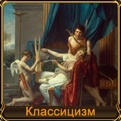 classicizm2