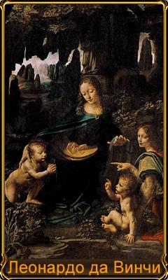 Леонардо да Винчи Картины