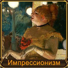 impressionism2