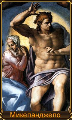 Микеланджело Картины